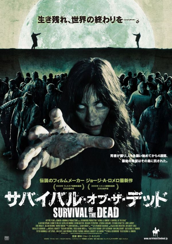 Japanese One-Sheet: Survival of the Dead