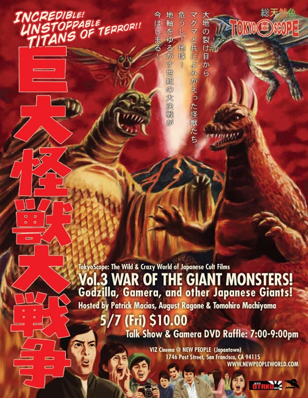 Run For Your Lives! There's a TokyoScope Godzillathon Coming to the Bay Area!