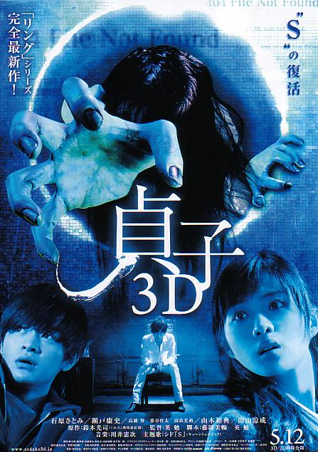 Sadako 3D - Killer Kid Dons Cleats for the Tokyo Dome