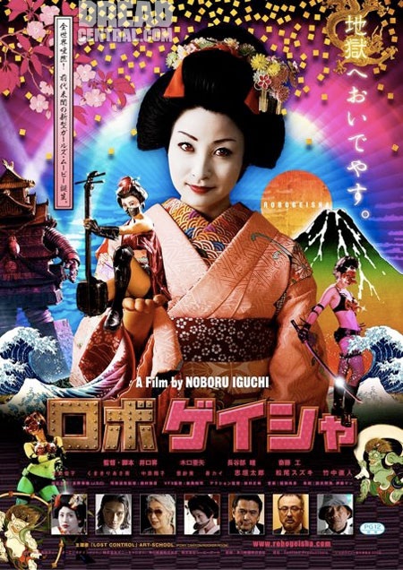 RoboGeisha on DVD