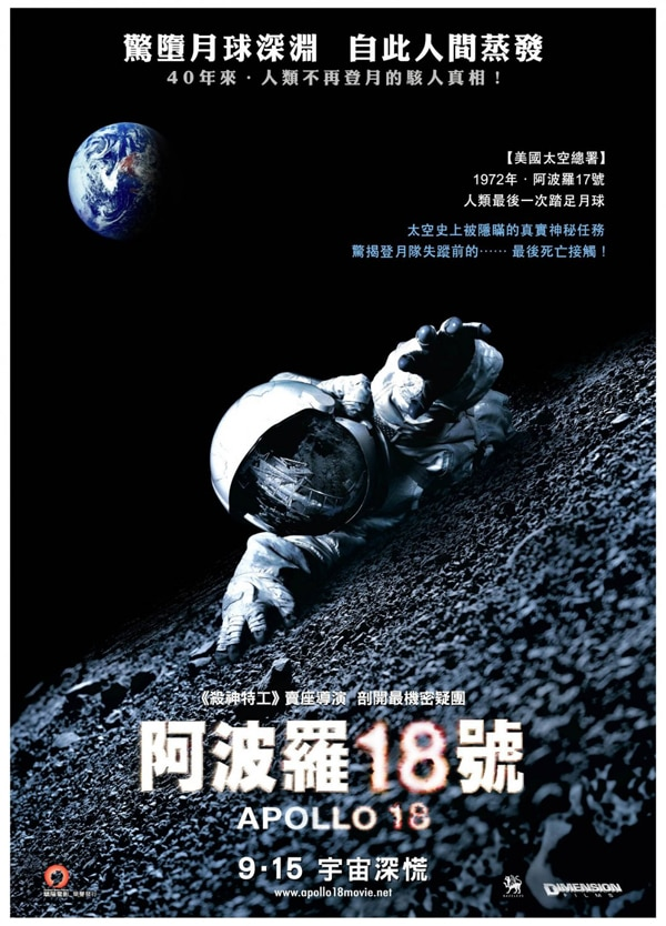 Badass International One-Sheet: Apollo 18