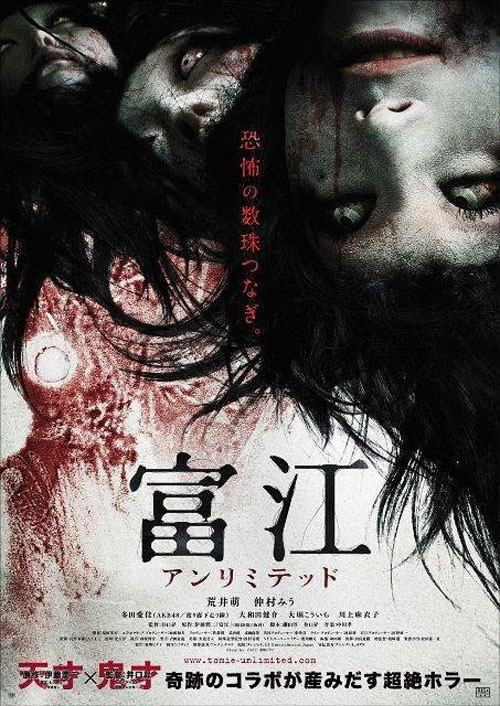 International Trailer Debut - Tomie: Unlimited