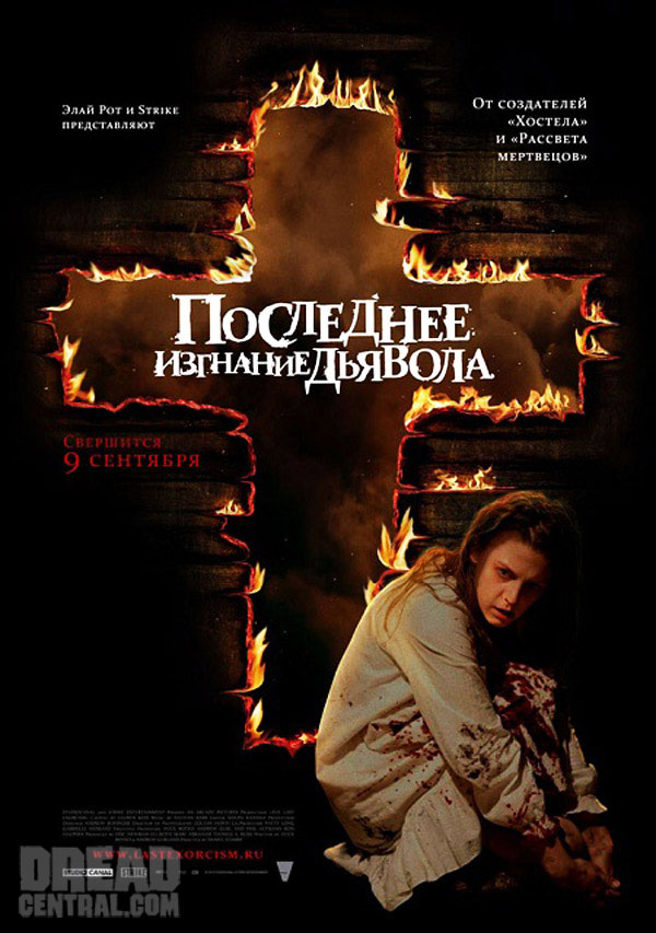 New International One-Sheet: The Last Exorcism