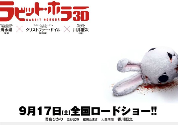International Trailer and Artwork Debut - Takashi Shimizu's Rabbit Horror 3D