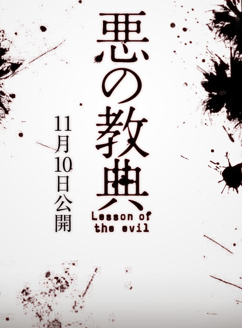 Takashi Miike Back in the Red with a Lesson of the Evil