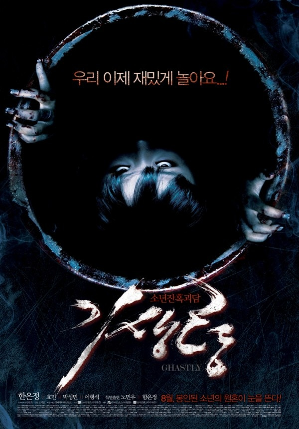 A Ghastly New Flick From Korea on its Way