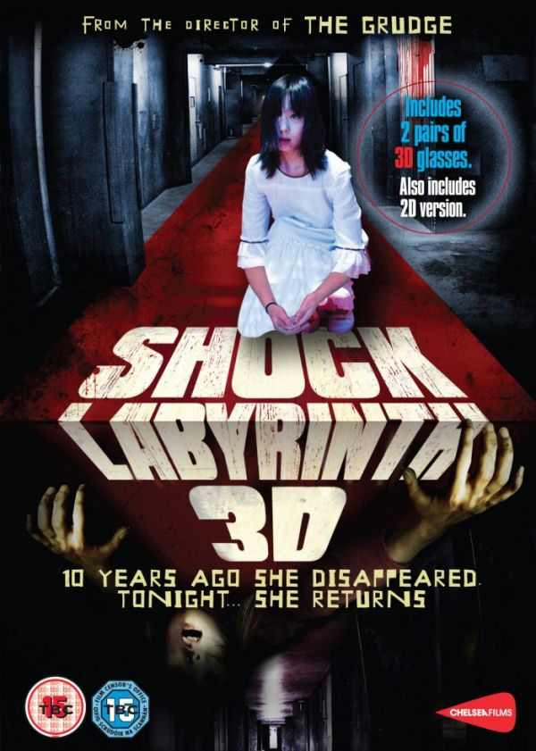UK DVD Trailer - The Shock Labyrinth 3D