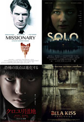 Missionary, The Complex, Solo, and Bela Kiss Now Available for Mass Consumption