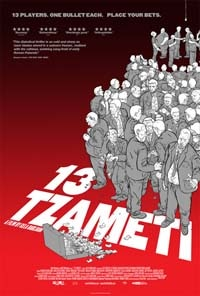 13 Tzameit poster (click to see it bigger!)