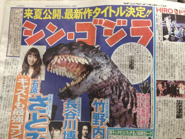 shin gojira - Initial Cast Announced for Toho's Shin Godzilla; First Plot Details!