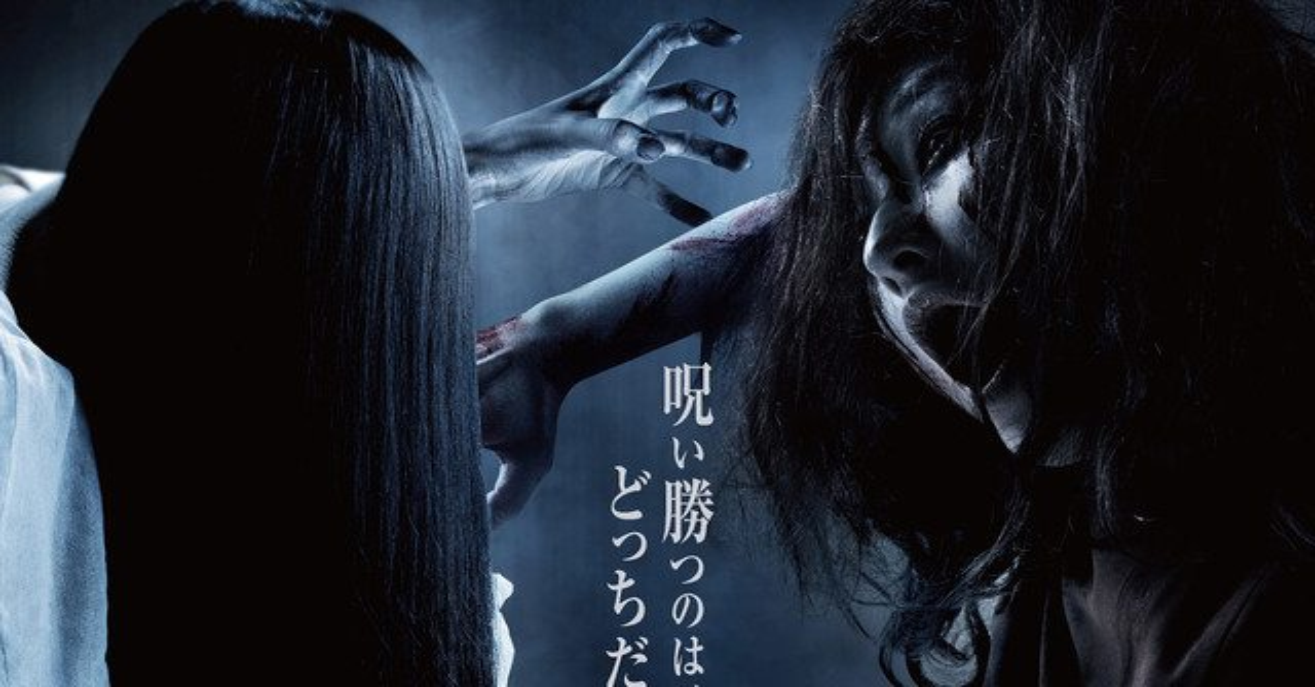Sadako vs Kyako
