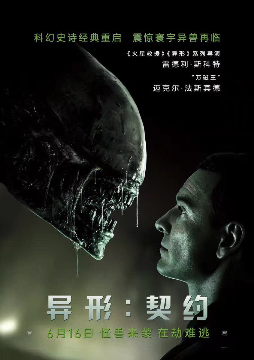 alien covenant int - Alien: Covenant - Come Face-to-Face with New Posters