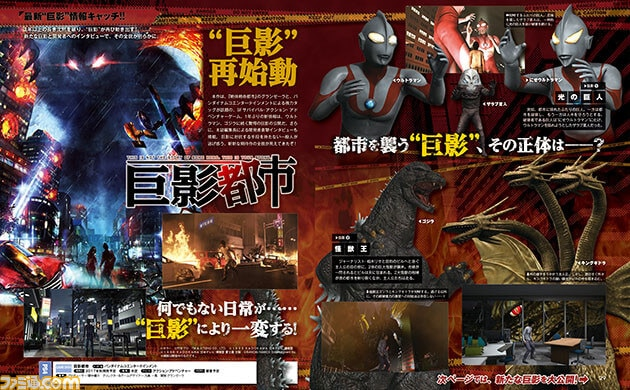 city shrouded in shadow godzilla king ghidorah 1 - Gamera and King Ghidorah Officially Join Godzilla in City Shrouded in Shadow