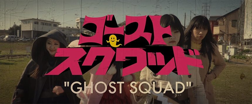 ghost squad 1 - NSFW Ghost Squad Trailer Stabs You in the Ass