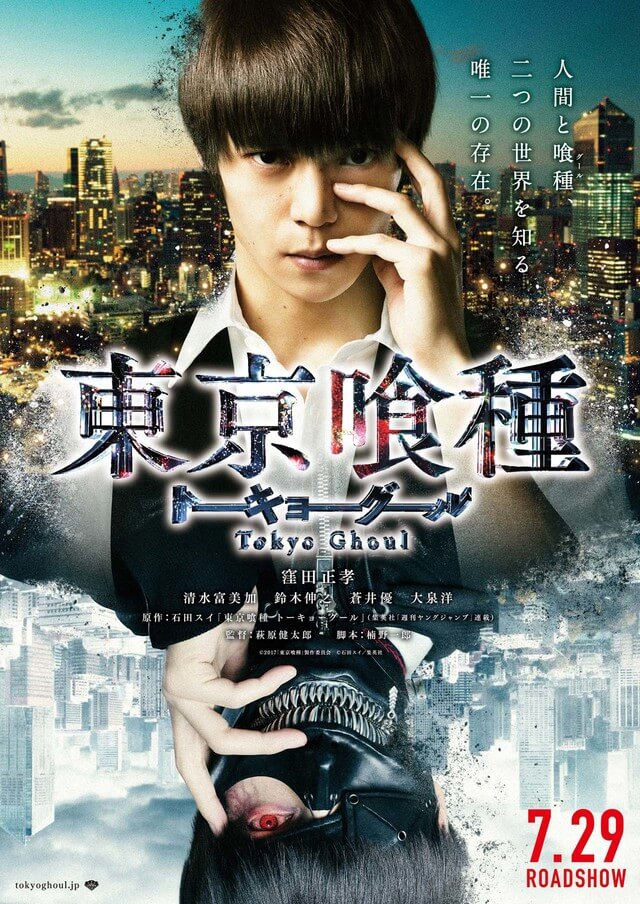 tokyo ghoul poster3 1 - Live Action Tokyo Ghoul Movie Gets a Killer New Poster and Pair of Trailers