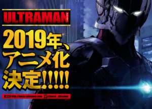ultramanjapaneseinformation 300x215 - Teaser Trailer for Ultraman CGI Anime Movie Coming in 2019