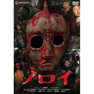 Noroi 300x300 - 13 Lesser Known Found Footage Films That Just Might Restore Your Faith in the Genre.