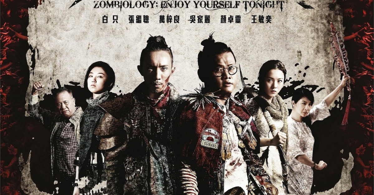 zombiologyenjoyyourselftonightbanner - Dread Central Presents Announces Zombiology: Enjoy Yourself Tonight & Turbo Kid Double Feature Screenings!