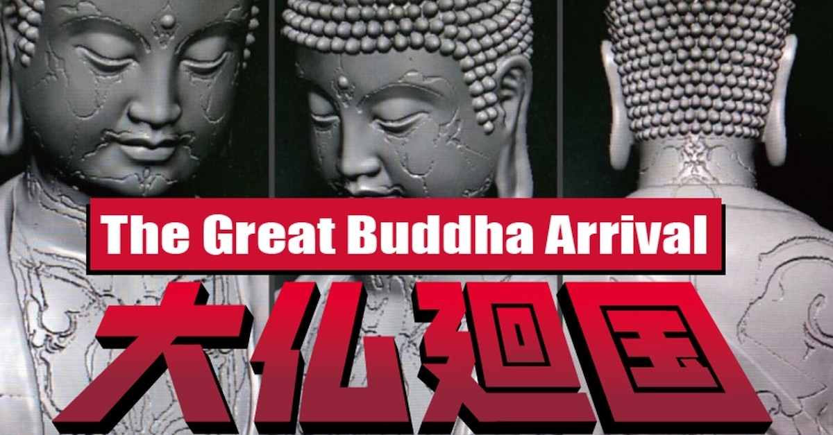 greatbuddhaarrivalbanner1200x627 - Exclusive: THE GREAT BUDDHA ARRIVAL Adds Kaiju Acting Legend