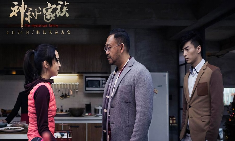 themysteriousfamilybifan - BIFAN 2018: 10 Films We're Excited to See!