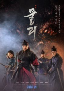 MONSTRUM POSTER 211x300 - Watch Medieval Warriors Wage War with MONSTRUM in the Trailer for This New Korean Creature Feature