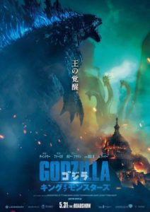 godzilla japan poster 212x300 - 3 New TV Spots for GODZILLA: KING OF THE MONSTERS Feature Epic Monster Mayhem!