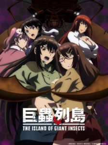 the island of giant insects 1 224x300 - THE ISLAND OF GIANT INSECTS Anime Film Gets A Live-Action Trailer