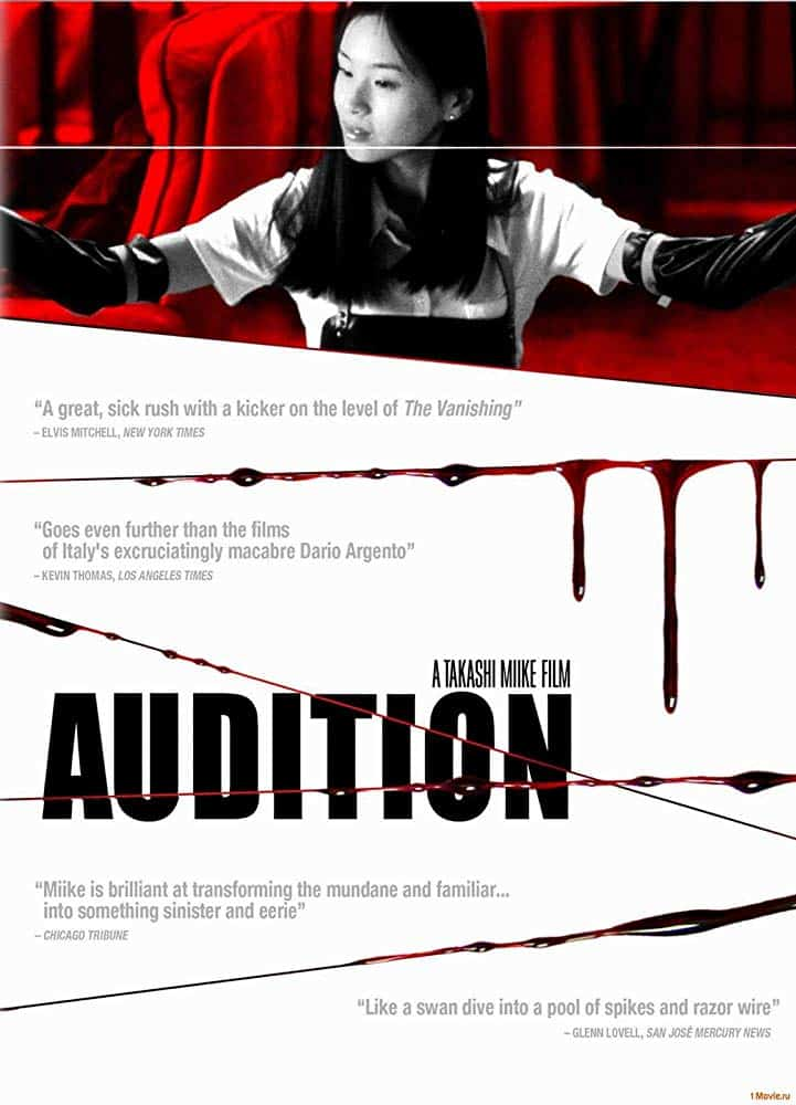 Audition Poster - This Day in Horror History: AUDITION Was Released in 1999