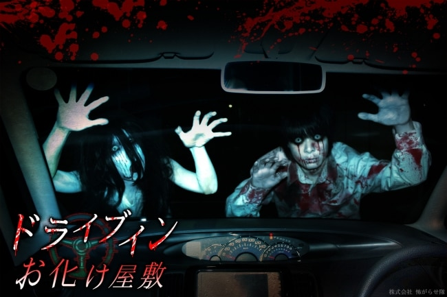 dg 2 - Drive-In Style Haunted Houses Are a Huge Hit in Japan