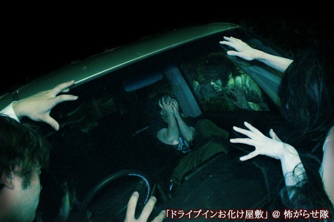 dg 3 - Drive-In Style Haunted Houses Are a Huge Hit in Japan