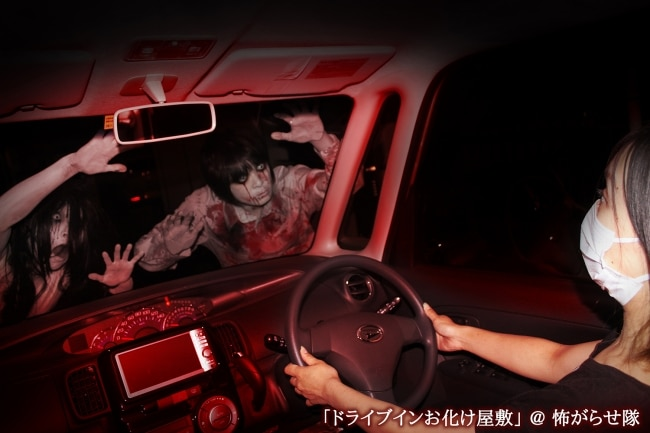 dg 4 - Drive-In Style Haunted Houses Are a Huge Hit in Japan