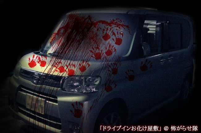 dg 6 - Drive-In Style Haunted Houses Are a Huge Hit in Japan
