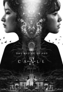 20200219 Park Shin Hye Call 205x300 - THE CALL (aka CALL) Review--One of the Scariest Movies of 2020