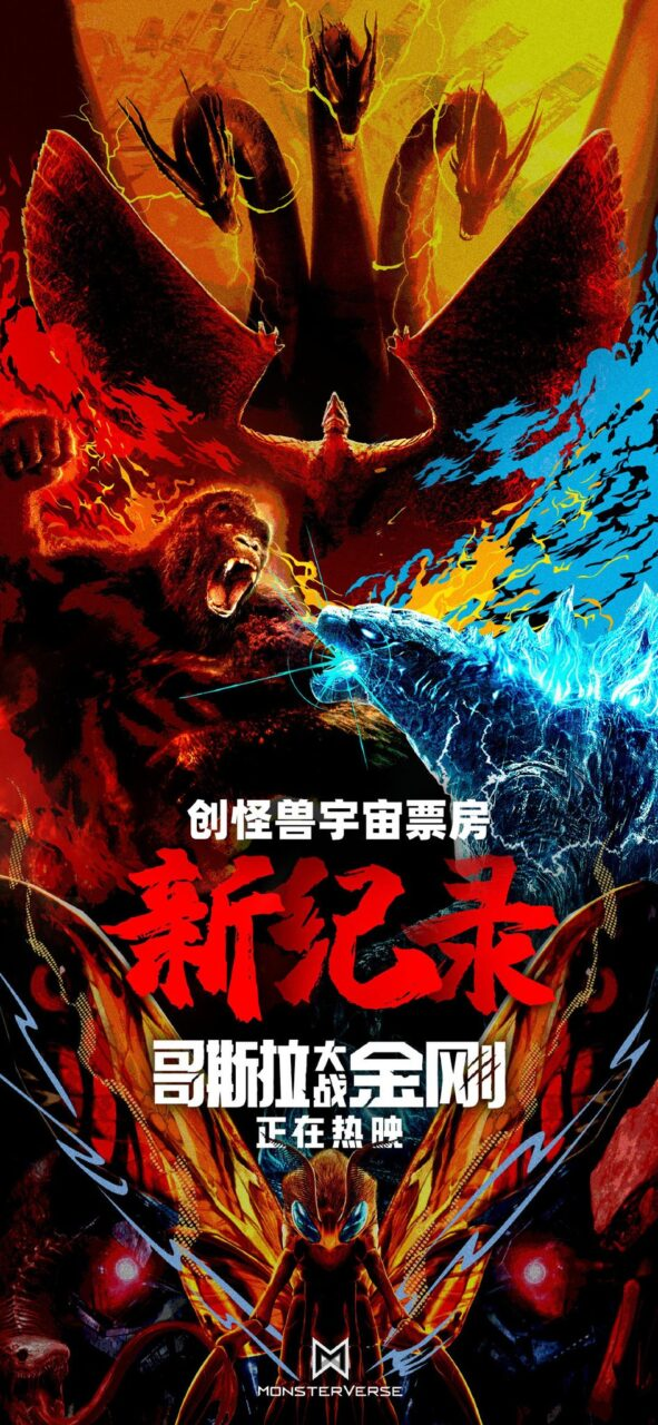 Chinese Monsterverse poster scaled - The Entire MonsterVerse Has Now Been Encapsulated Into a Single Poster