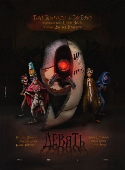 The Russian poster for animated film 9