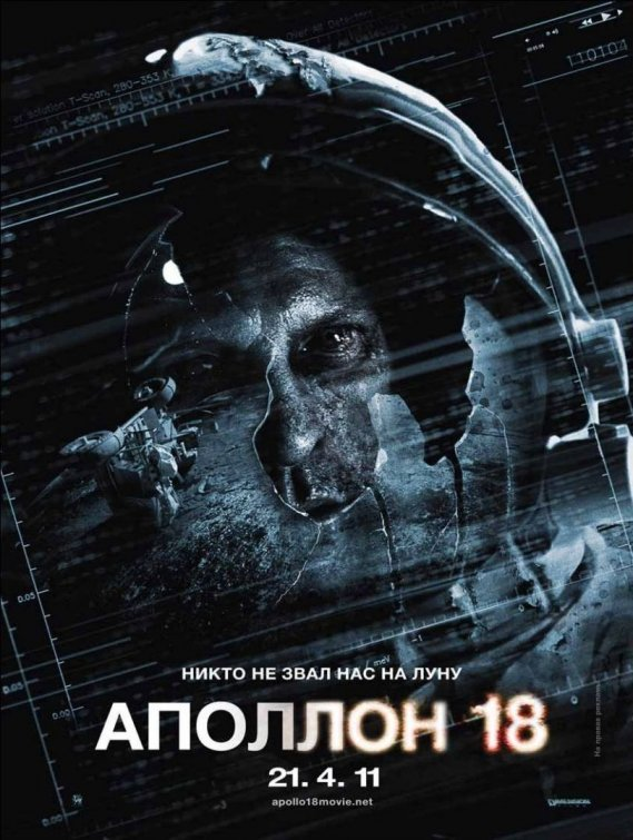 International Apollo 18 One-Sheet Gets Crackin'