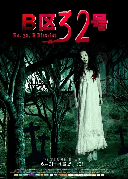 There is Paranormal Activity Happening in China at No. 32, B District