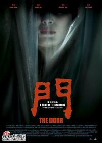 The Door; one of the first Chinese horror films in a long time