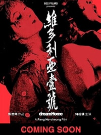 dreamhome - Tribeca Horrors 2010 Wrap-Up: Tetsuo, The Bullet Man; Dream Home; The Killer Inside Me