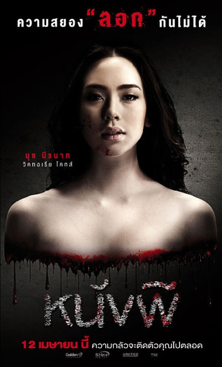 Gruesome Trailer for Malaysian Gorefest Ghost: The Cinderella