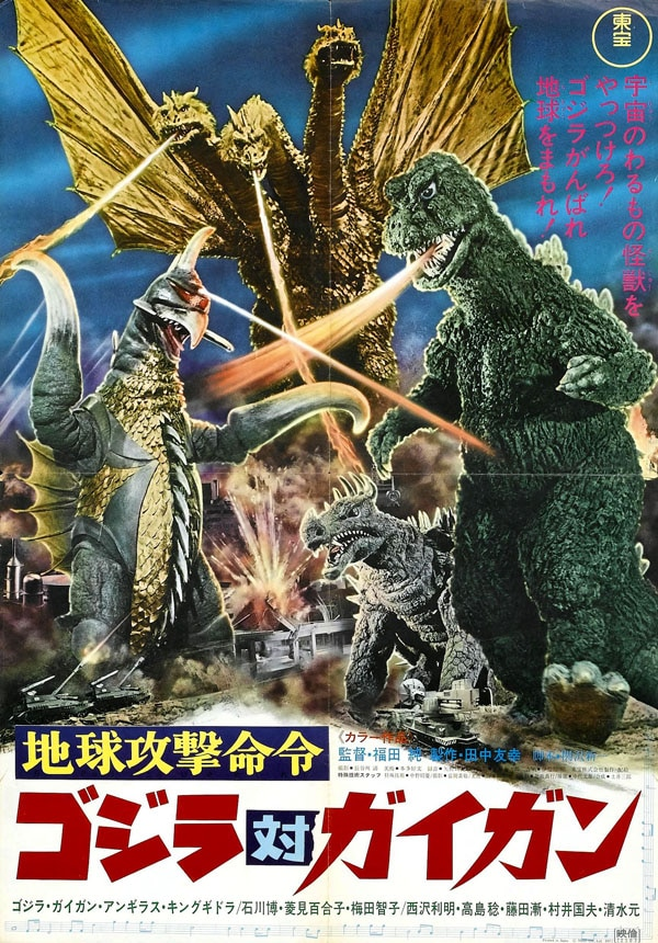 godzilla vs gigan - Kraken Releasing Godzilla's Battles with the Smog Monster, the Sea Monster, and Gigan on Blu-ray this Summer