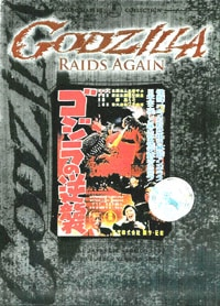 Godzilla Raids Again DVD(click for larger image)