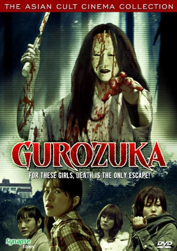 Ring in the New Year with a Scream Courtesy of Gurozuka
