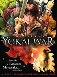 The Great Yokai War DVD (click for larger image)