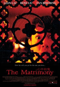 The Matrimony(click for larger image)