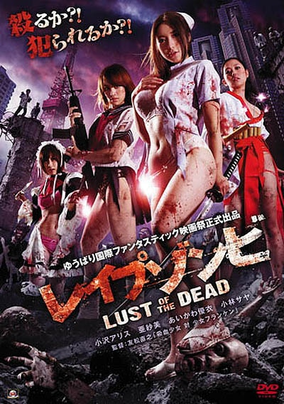 First Trailer and Artwork for the Bound to be Controversial New Japanese Flick Rape Zombie: Lust of the Undead