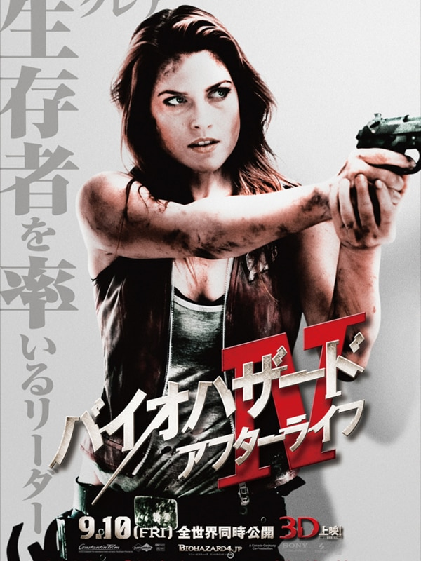 Resident Evil: Afterlife - Japanese Character Posters