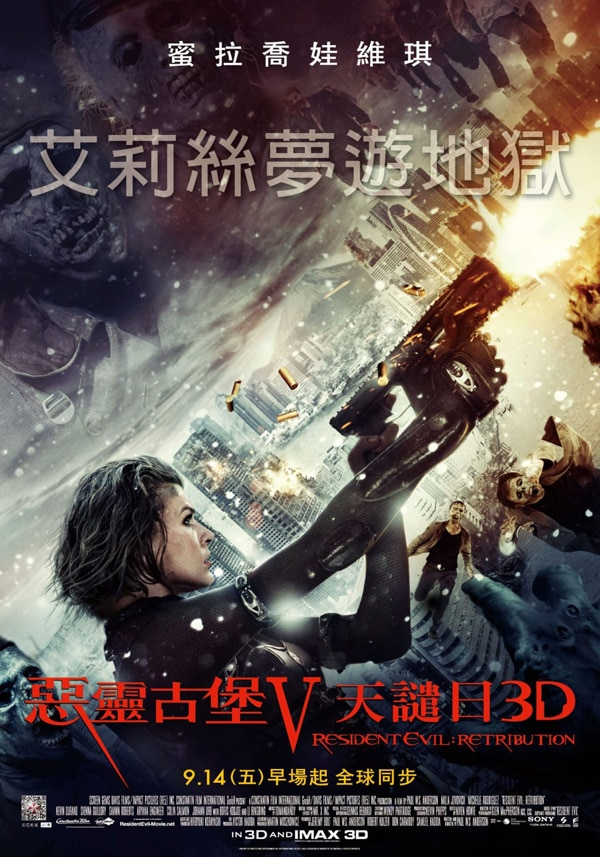 The Undead Attack in Latest International One-Sheet for Resident Evil: Retribution