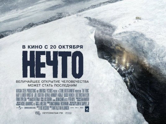 New International One-Sheet for The Thing