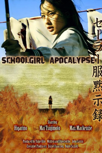 Win an iTunes Download Code for Fantasia Film Fest Selection Schoolgirl Apocalypse